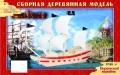 Сборная деревянная модель «Пиратский корабль»